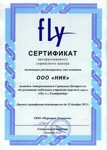 Сертификат на ремонт телефона - ремонт в Москве mpu 6050 gy 521 - ремонт в Москве